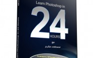Learn PhotoShop in 24 Hrs1